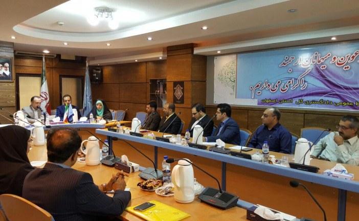 جلسه مشترک با معاون محترم منابع انسانی دادگستری کل استان اصفهان