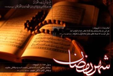 ماه مبارک رمضان ماه میهمانی خدا