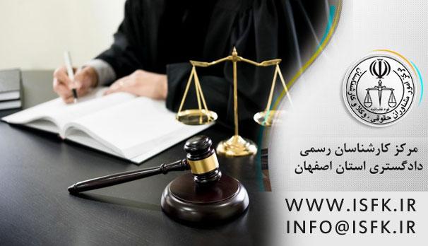 مرکز کارشناسان اصفهان