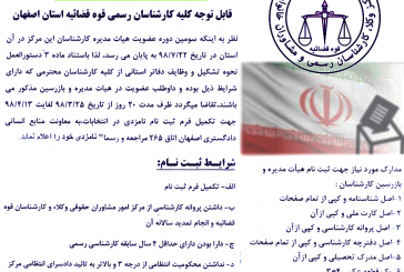 چهارمین دوره انتخابات هیئت مدیره مرکز کارشناسان استان اصفهان