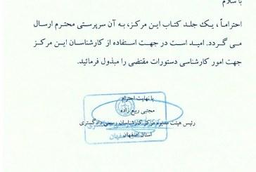 نامه ی مرکز کارشناسان به شعبه سرپرستی دادگستری اصفهان در تیر ماه سال 1396