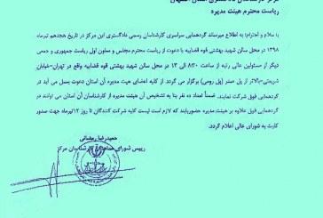گرد همایی هیئت مدیره های مرکز استان ها در مورخ 18/04/98