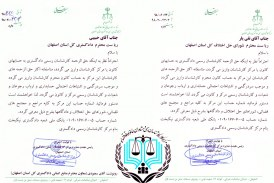 ارسال نامه به ریاست کل دادگستری اصفهان جناب آقای حبیبی