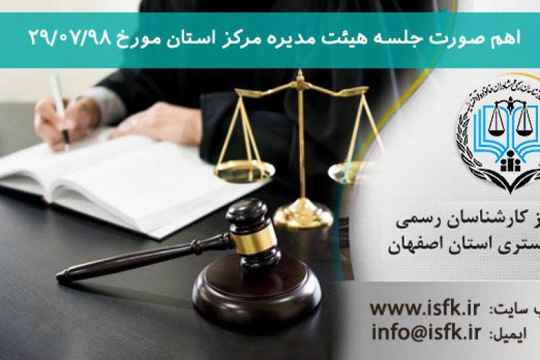 اهم صورت جلسه هیئت مدیره مرکز استان مورخ 98/07/29