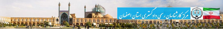 مرکز کارشناسان رسمی دادگستری استان اصفهان