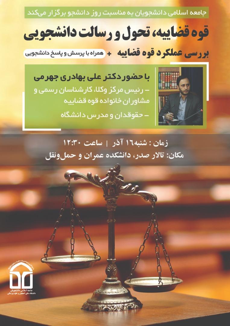 بررسی عملکرد قوه قضائیه