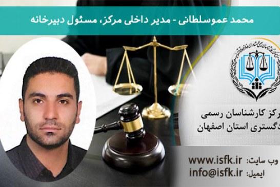 محمد عموسلطانی – مدیر داخلی مرکز، مسئول دبیرخانه