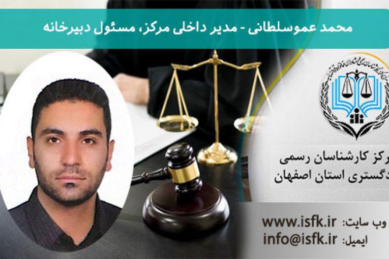 محمد عموسلطانی - مدیر داخلی مرکز، مسئول دبیرخانه