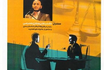 همایش بزرگ مرکز کارشناسان رسمی دادگستری استان اصفهان مورخ 1398/09/16
