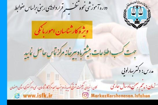 دوره آموزشی نحوه تنظیم قراردادهای رهنی براساس ضوابط ویژه کارشناسان امور بانکی