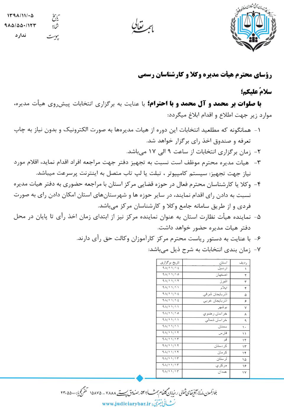 شرایط و طمان و محل انتخابات هیئت مدیره