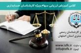کلاس آموزشی ارزیابی سهام ویژه کارشناسان حسابداری