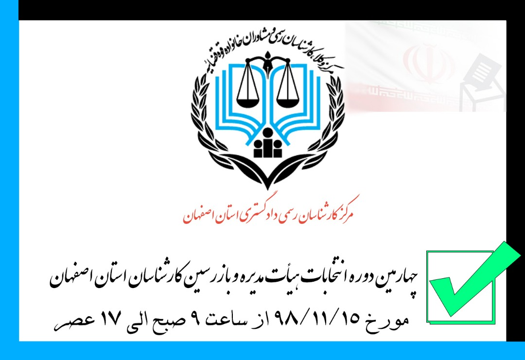 چهارمین دوره انتخابات هیئت مدیره و بازرسین کارشناسان استان اصفهان