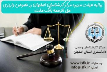 بیانیه هیئت مدیره مرکز کارشناسان اصفهان در خصوص واریزی حق الزحمه بانک ملت