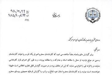 نامه دادستان محترم انتظامی مرکز وکلا و کارشناسان قوه قضائیه