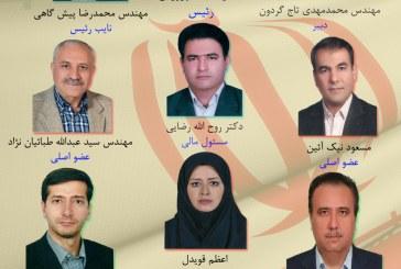 اعضای چهارمین هیأت مدیره مرکز کارشناسان رسمی دادگستری استان اصفهان